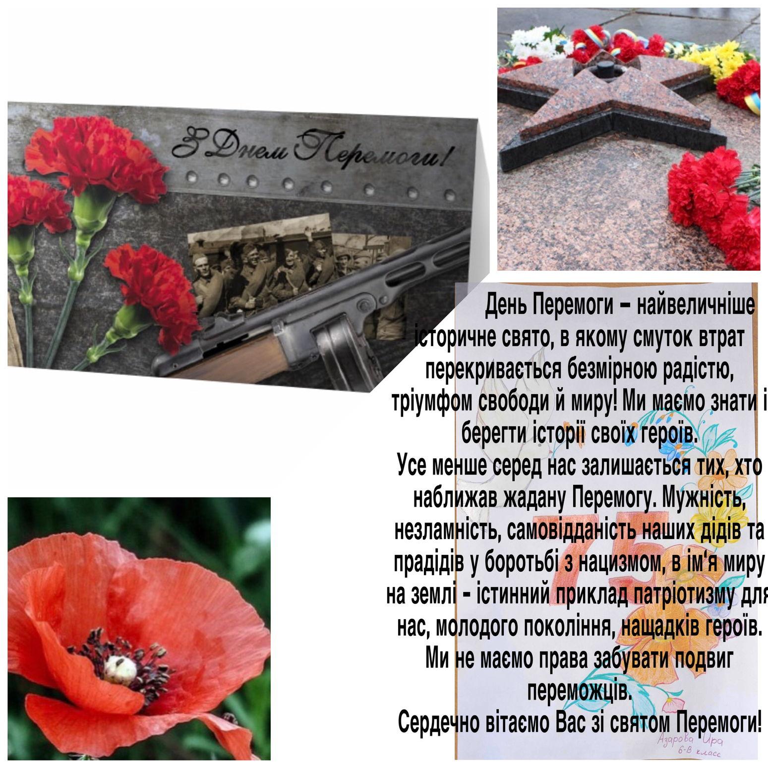 http://kharkivschool3.at.ua/novs/2019-2020/05/imgonline-com-ua-Compressed-3xwQekwRAOyLSrN.jpg